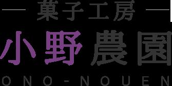 福岡県筑紫野市の特産品「紫芋」を使用した絶品お菓子販売 菓子工房 小野農園