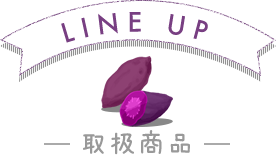 LINE UP 取扱商品